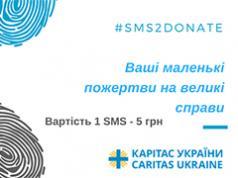 Карітас України – один з перших розпочинає збір пожертв через телекомблагодійність