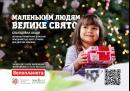 Велосипедисти Києва та Харкова подарували вихованцям дитбудинків новорічні свята