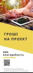 Опитування неприбуткових організацій щодо смс-благодійності