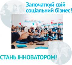 Проекти з 17 країн змагаються у конкурсі ідей соціального підприємництва. Підтримайте учасників з України!
