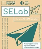 Акселератор соціального підприємництва SELab оголошує склад команд