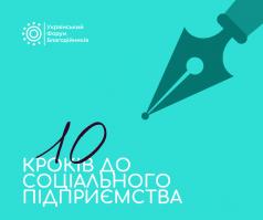 10 кроків до соціального підприємства
