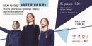 """Благодійний показ мод """"Butterfly in blue"""": у Львові на подіум вийдуть 20 моделей, хворих на легеневу гіпертензію"""