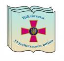13 тисяч книжок для військових передали благодійники