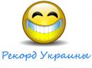 Стань частиною всеукраїнського рекорду!