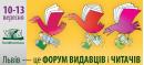 Форум видавців у Львові: компонент благодійності