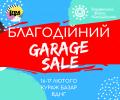 Благодійний Garage Sale від УФБ