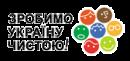Наймасштабніша еко-акція України на високому старті