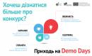 В Україні відбудеться презентація міжнародного конкурс Social Impact Award