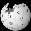 Сьогодні день народження української Вікіпедії