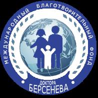 """""""Міжнародна благодійна фундація лікаря Бєрсєнєва"""""""