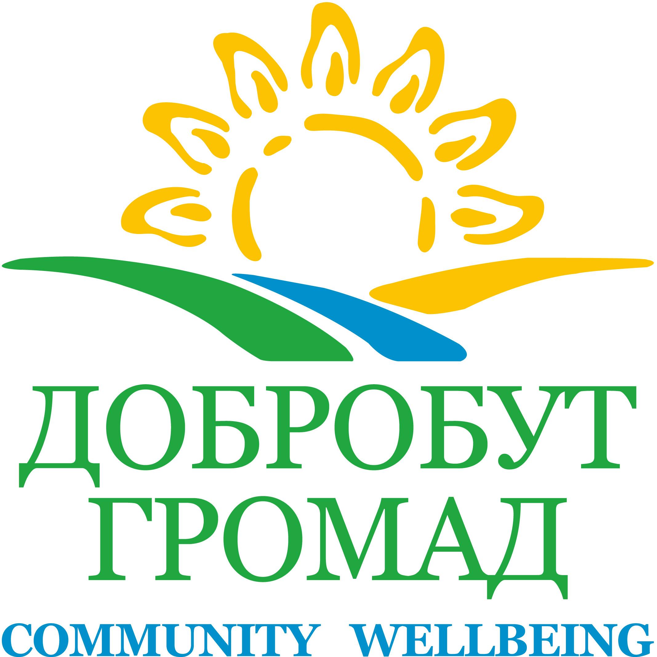 Міжнародний благодійний фонд «Добробут громад»