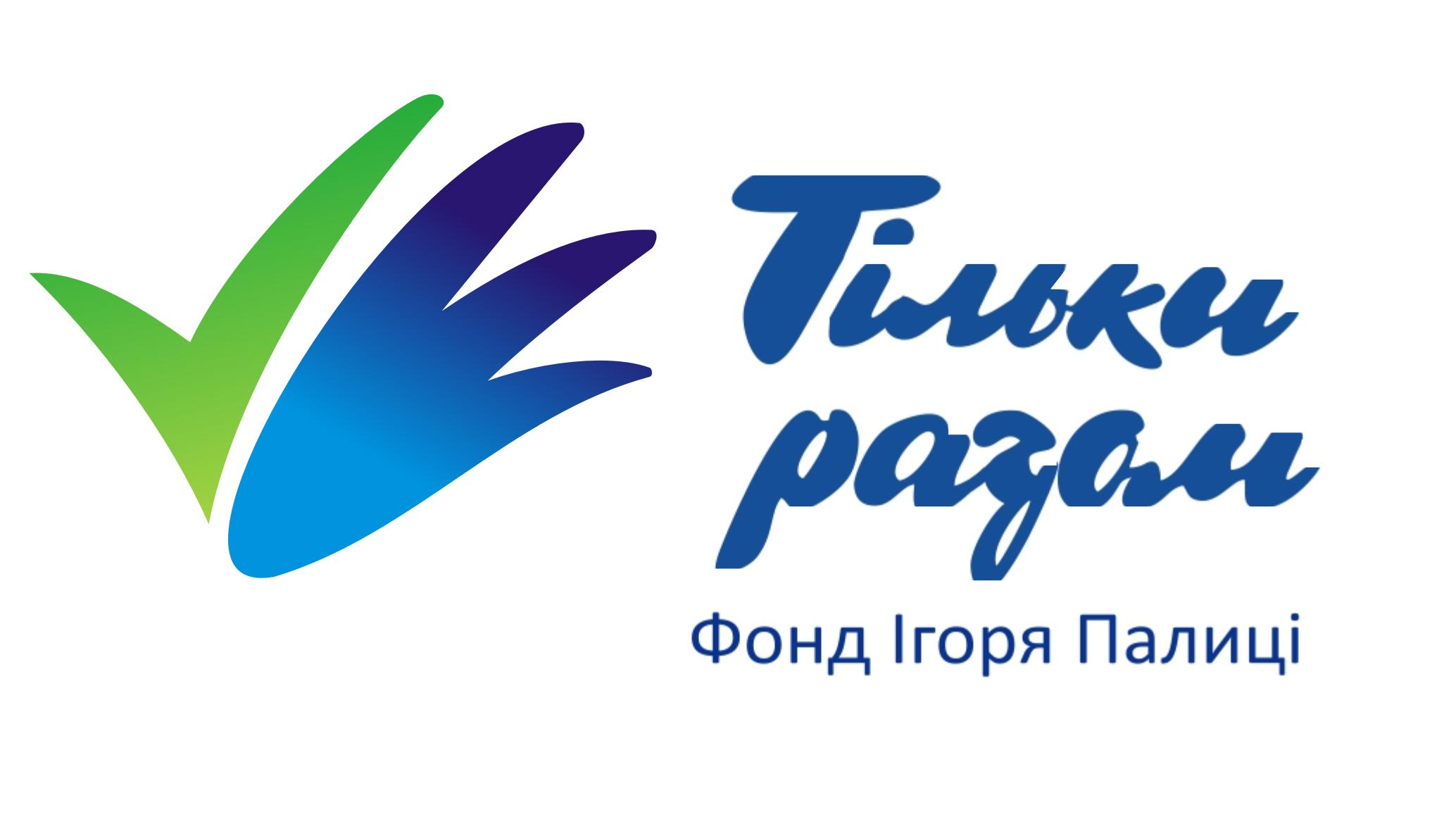 """Фонд Ігоря Палиці """"Тільки разом"""""""