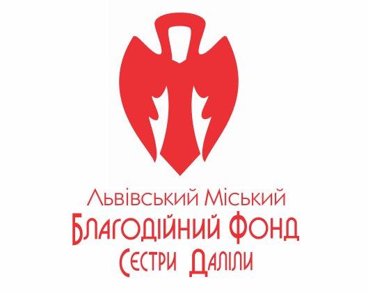 Львівський міський благодійний фонд «Сестри Даліли»