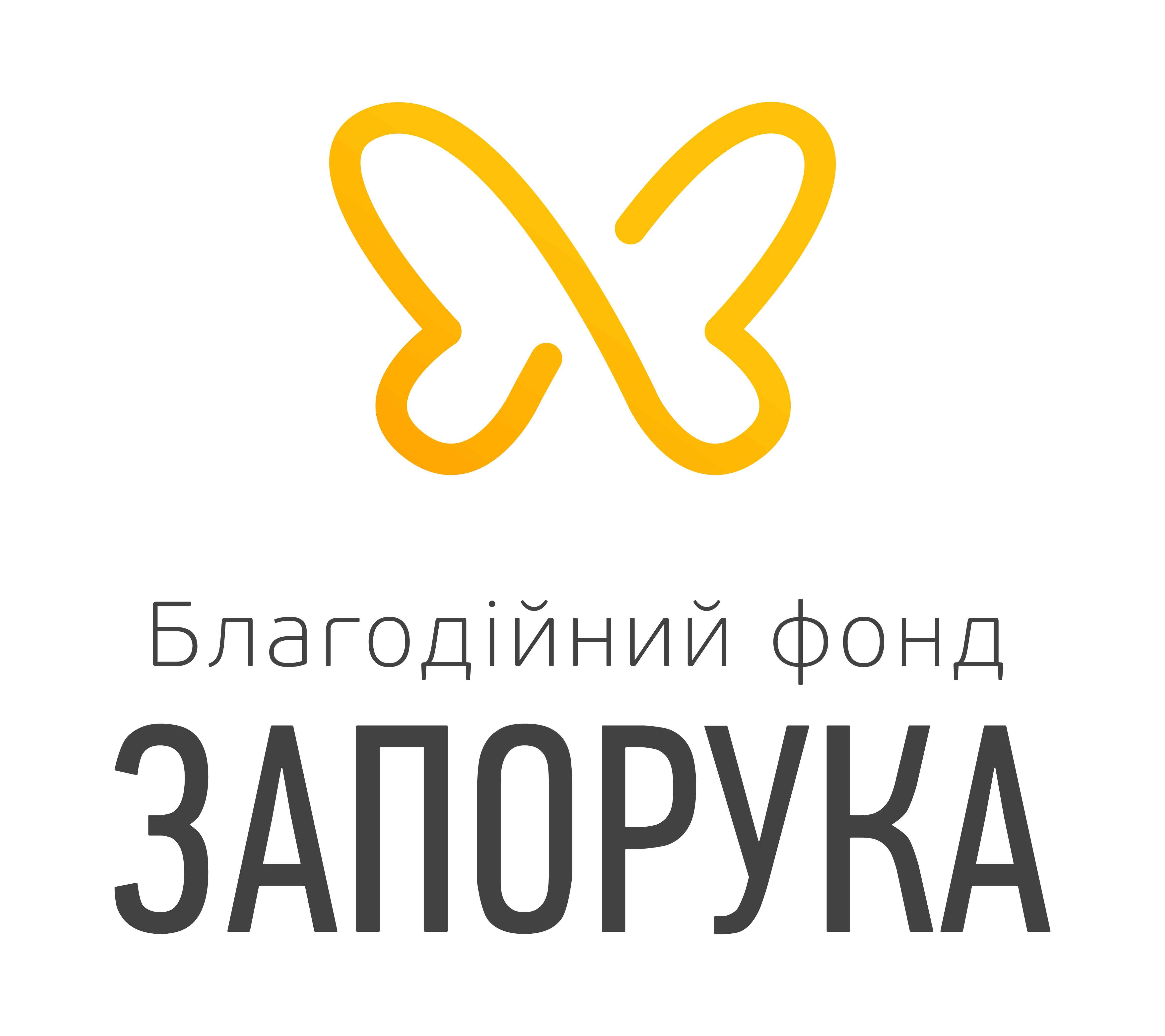 Благодійна організація «Благодійний фонд «Запорука»