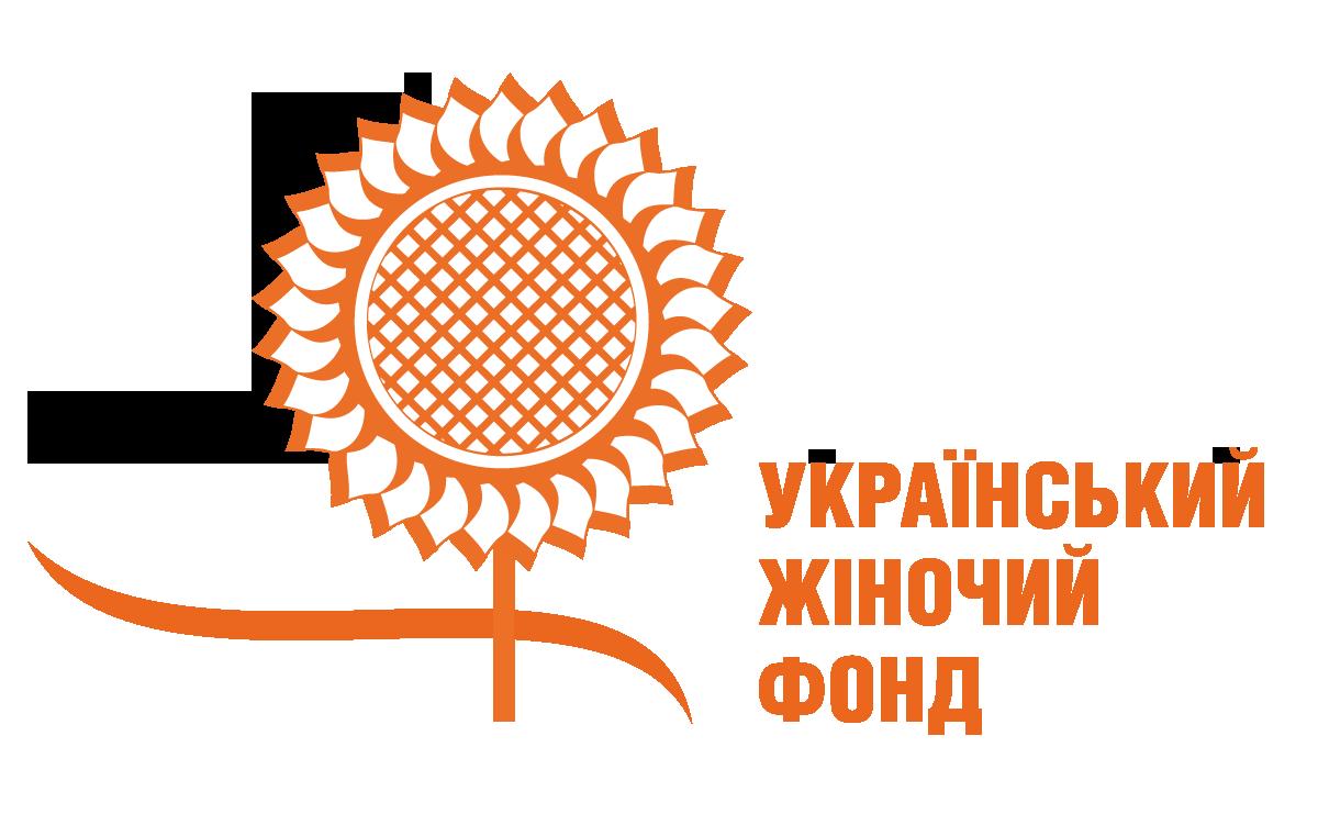 Міжнародний благодійний фонд «Український жіночий фонд»