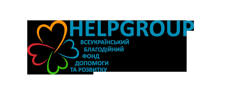 Всеукраїнський благодійний фонд допомоги та розвитку HELPGROUP