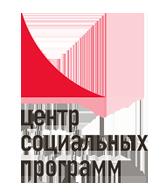 Миколаївський міський благодійний фонд «Центр соціальних програм»