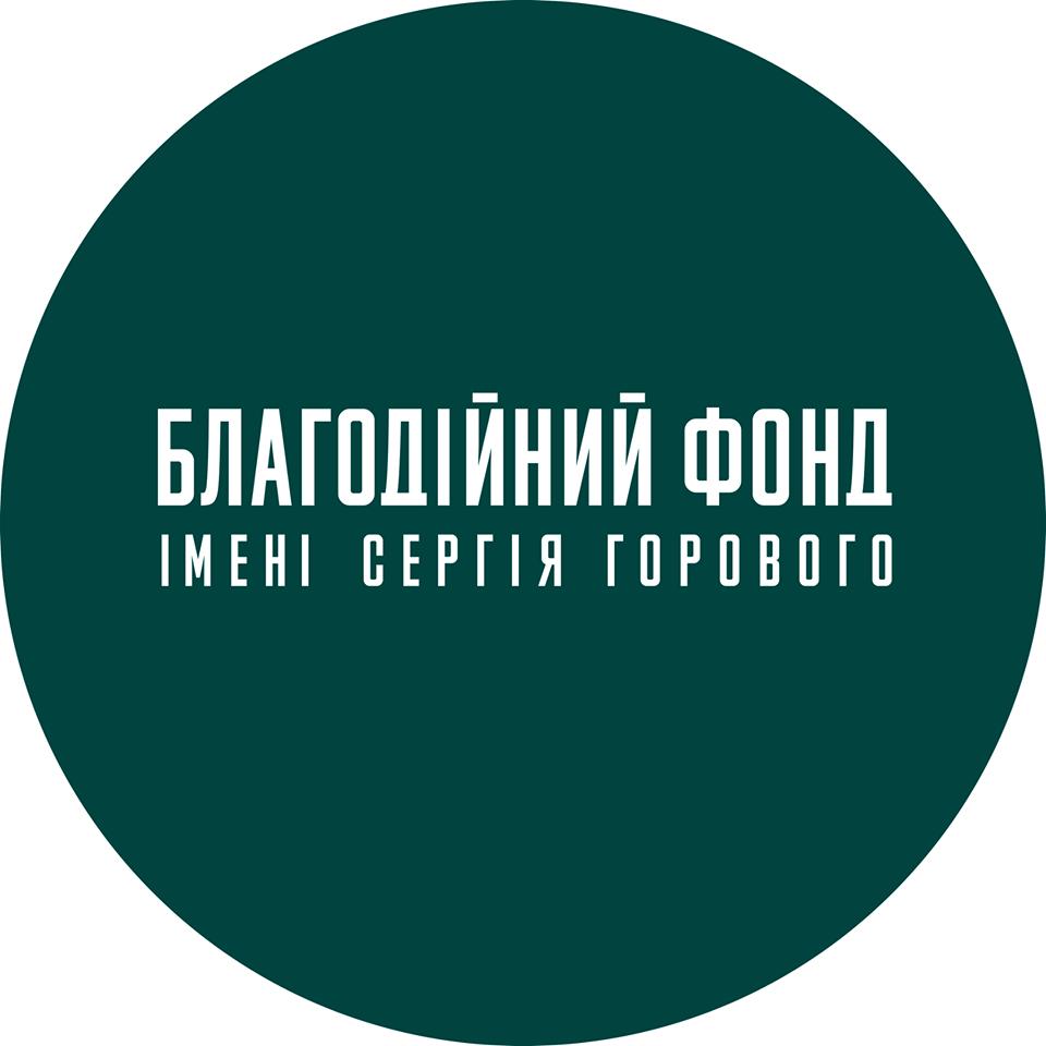 Логотип БФ Сергія Горового