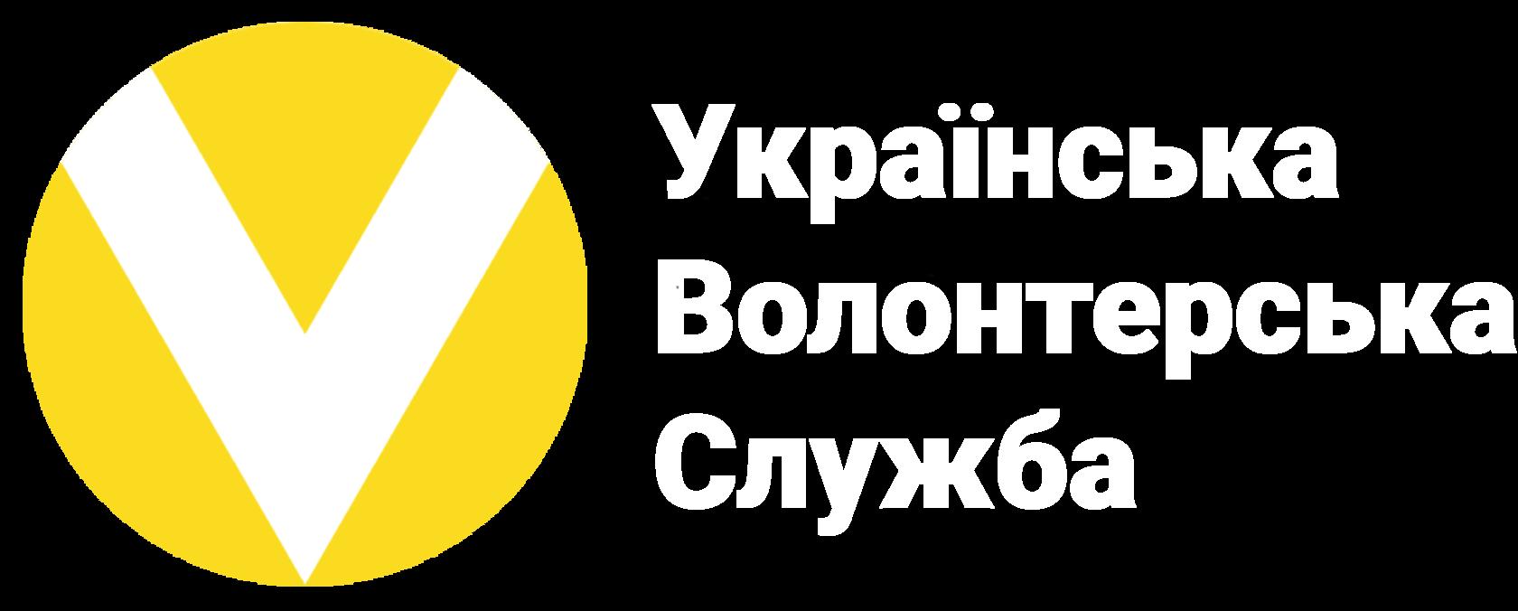 Логотип Українська Волонтерська Служба