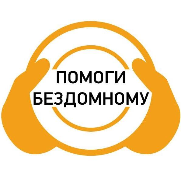 Логотип Допоможи безхатченку