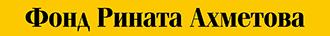 Логотип Фонд Рината Ахметова