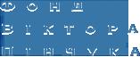 Логотип Фонд Віктора Пінчука, Фонд Олени Пінчук