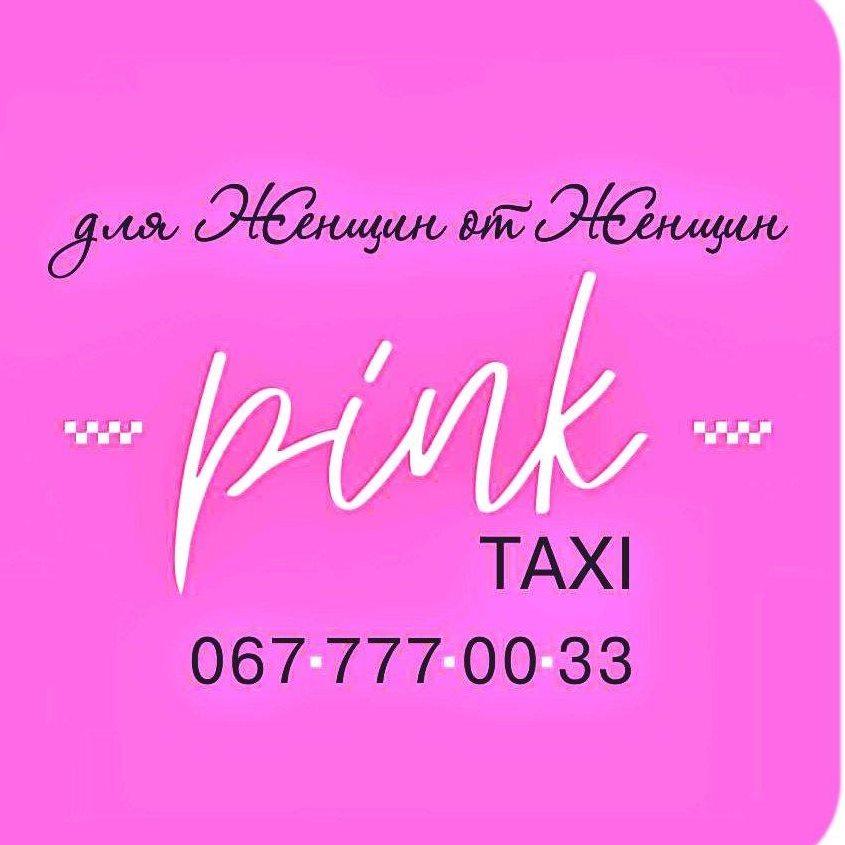 Логотип Pink Taxi Kyiv